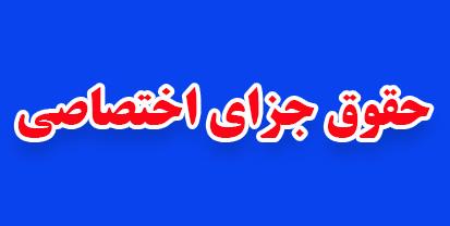 جزوه تایپ شده حقوق جزا اختصاصی دانشگاه آزاد اسلامی
