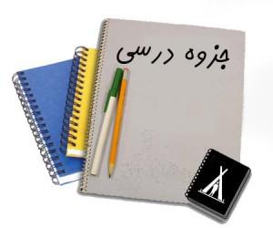 جزوه درسی روانشناسی مرضی استاد محمدی
