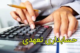 پاورپوینت حسابداری تعهدی و ارتباط آن با بودجه عملی