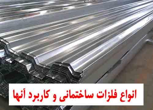 پاورپوینت با موضوع انواع فلزات ساختمانی و کاربرد آنها