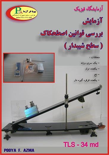 ازمایش اندازه گیری ضریب اصطکاک ایستایی (سطح شیبدار)