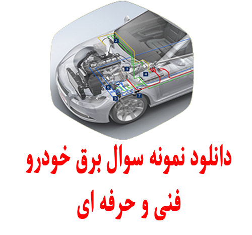 نمونه سوال برق خودرو درجه دو فنی و حرفه ای