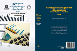 پاورپوینت فصل هشتم حسابداری مدیریت استراتژیک: از تئوری تا عمل جلد اول تالیف: دکتر محمد نمازی
