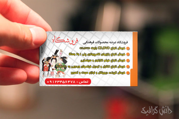 طرح لایه باز کارت ویزیت فروشگاه لوازم صوتی تصویری